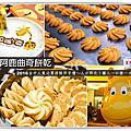 2016台中必買排隊伴手禮@台中短腿阿鹿曲奇餅乾@大胃米粒