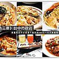 台中啤酒聚餐餐廳推薦@金色三麥台中市政店午餐180元@大胃米粒