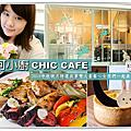 高雄南法料理推薦@CHIC CAFE奇可小廚2016中秋套餐@大胃米粒