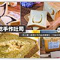 宅配吐司推薦@好吃手作吐司-檸檬乳酪吐司@大胃米粒