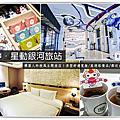 台中車站住宿推薦@台中星動銀河旅站@大胃米粒