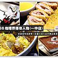 台中咖哩飯推薦@Mr.38 咖哩界傳奇人物(一中店)@大胃米粒