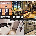 台中逢甲平價住宿推薦@台中鵲絲旅店@大胃米粒