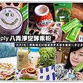 日本青汁酵素推薦@Simply八青淨空酵素粉@大胃米粒