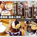 嘉義咖啡推薦@嘉義融合度咖啡@大胃米粒