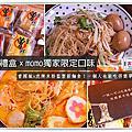 2016團購麵食推薦@曾粉禮盒momo購物網獨家口味@大胃米粒