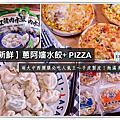 買新鮮x上班這檔事激推團購美食@蔥阿嬸手工水餃+昶圓PIZZA@大胃米粒