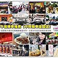 台中火車站租機車推薦@中興租車建國店機車@大胃米粒