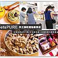 台中甜點餅乾禮盒推薦@SweetsPURE客製化禮盒@大胃米粒