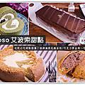 宅配甜點蛋糕推薦@Aposo艾波索幸福甜點@大胃米粒