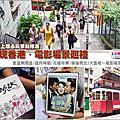 香港必玩景點推薦@香港旅遊局x活現香港電影場景巡禮@大胃米粒