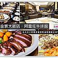 鳳山牛排餐廳推薦@皇家金宸飯店阿雷佐牛排館@大胃米粒