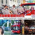 新加坡必玩景點推薦@新加坡雙層觀光巴士@大胃米粒