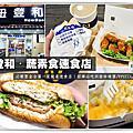 高雄蔬素食推薦@扭登和蔬食速食漢堡@大胃米粒