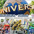 2016新加坡環球影城必玩攻略-變形金剛@大胃米粒