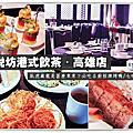 高雄港式飲茶推薦@東悅坊港式飲茶高雄店@大胃米粒