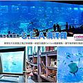 聖淘沙名勝世界必玩@SEA海洋館與海之味餐廳@大胃米粒