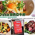 新加坡聖淘沙名勝世界-名廚餐廳@Osia澳西亞牛排@大胃米粒
