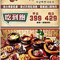 高雄韓式吃到飽推薦@槿韓食堂 平價韓式料理吃到飽@大胃米粒