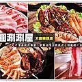 台北涮涮火鍋推薦@平價高級肉專賣店 方圓涮涮屋大直樂群店@大胃米粒