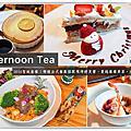 高雄夢時代Afternoon Tea 2016聖誕雙人套餐