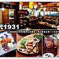 台北赤峰街美食推薦@赤峰時代1931 日式居酒屋 @大胃米粒