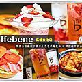 高雄咖啡推薦@ 韓國咖啡伴 Caffebene 高雄文化店 @大胃米粒