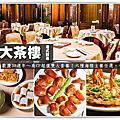 高雄粵菜港式飲茶推薦@ 大大茶樓 高雄和平店 @大胃米粒