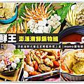 宅配海鮮推薦@海鮮王日式極致澎派海鮮鍋物@大胃米粒