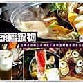 高雄鳳山火鍋推薦@貓頭鷹鍋物@大胃米粒