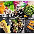 新竹貢丸推薦@新竹海瑞摃丸-創意料理@大胃米粒