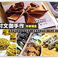 高雄手作麵包餅乾推薦 @中村文御手作 年節禮盒@大胃米粒