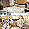 2016香港住宿推薦@香港半島酒店+露台餐廳自助餐@大胃米粒
