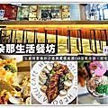 高雄義式餐廳推薦@赫朵那生活餐坊@大胃米粒