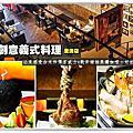 高雄義式料理推薦@童話創意義式料理澄清店@大胃米粒