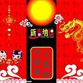 龍年新年節慶賀卡