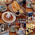 名古屋自由行行程總覽