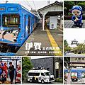名古屋自助-伊賀上野城