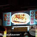台中-吳記QQ腸粉