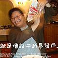 JB 2007濱崎步台灣演唱會[餐聚時光]