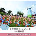 清境農場玩樂-2013年風車嘉年華