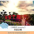 猴探井玩樂-天空之橋 微笑天梯的愉快魔力!