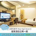 「台北師大夜市」皇家酒店公寓一館體驗