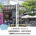 「馬來西亞」吉隆坡貨櫃飯店