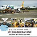 「菲律賓」巴拉望-宿務太平洋航空