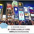 「大阪」Day1 道頓崛、心齋橋、螃蟹道樂、浪花蕎麥麵