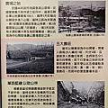1070210谷關 福壽山