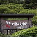 2013暑假九州之旅~別府地獄溫泉