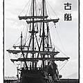 9909 仿古船