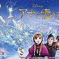 日版 冰雪奇緣 Frozen アナと雪の女王 2D普版